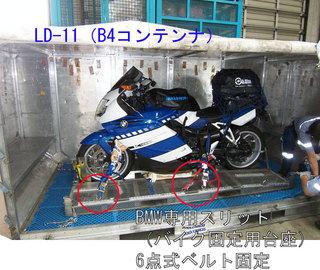 スカツーB4コンテナss.jpg