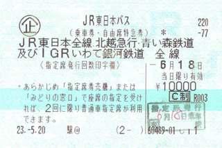 JR_2011年05月24日1s.jpg