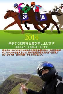 年賀2014web版.jpg
